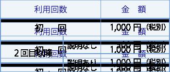 inbody_kakaku_new